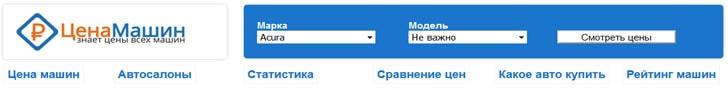 ЦенаМашин.ру - знает цены всех машин